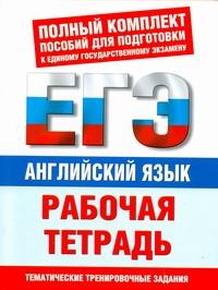 Музланова Е.С. - ЕГЭ Английский язык. Рабочая тетрадь для подготовки к ЕГЭ обложка книги