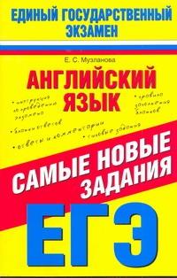 Музланова Е.С. - ЕГЭ Английский язык. Самые новые задания ЕГЭ обложка книги
