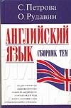 Петрова С.В. - Английский язык. Сборник тем' обложка книги