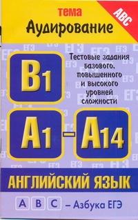 """Музланова Е.С. - ЕГЭ Английский язык. Тема """"Аудирование"""" обложка книги"""