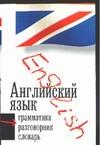 Английский язык. Три книиги в одной: грамматика, разговорник, словарь