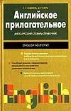 Хидекель С.С. - Английское прилагательное' обложка книги
