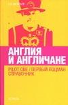 Васильев К.Б. - Англия и англичане. Pilot one/ Первый лоцман' обложка книги