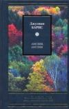 Барнс Джулиан - Англия, Англия' обложка книги