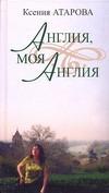 Атарова К.Н. - Англия, моя Англия' обложка книги