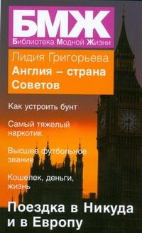Англия-страна Советов