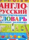 Крюк А.В. - Англо-русский иллюстрированный словарь для самых маленьких' обложка книги