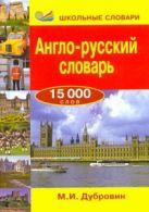 Дубровин М.И. - Англо-русский словарь' обложка книги