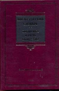 Англо-русский словарь.Политика-власть-общество. Покровская Е.В.