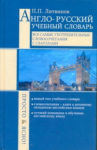 Англо-русский учебный словарь. Все самые употребительные словосочетания с глагол Литвинов П. П.