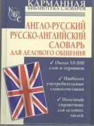 Долганов И.Г. - Англо-русский. Русско-английский словарь для делового общения' обложка книги