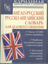 Англо-русский. Русско-английский словарь для делового общения