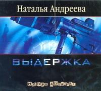 Андреева Н.В. -  Выдержка (на CD диске) обложка книги