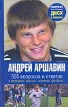 Моисеев И. - Андрей Аршавин: 555 вопросов и ответов' обложка книги