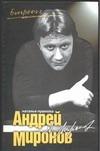Пушнова Н. - Андрей Миронов' обложка книги