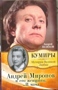Андрей Миронов и его женщины....И мама Шляхов А.Л.