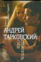 Александер-Гарретт Лейла - Андрей Тарковский: собиратель снов' обложка книги