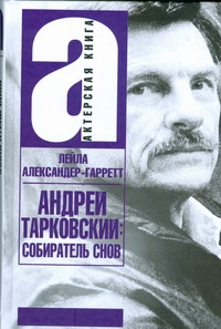Андрей Тарковский: собиратель снов Александер-Гарретт Лейла