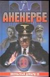 Паль Л. фон - Аненербе. Оккультный демарш СС' обложка книги