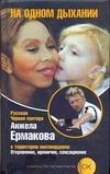 Ермакова А. - Анжела Ермакова На одном дыхании' обложка книги