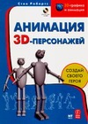 Робертс С. - Анимация ЗD - персонажей' обложка книги