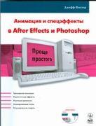 Фостер Джефф - Анимация и спецэффекты + CD. After Effects + Photoshop.' обложка книги