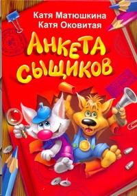 Матюшкина К. - Анкета сыщиков обложка книги