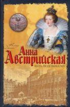 Дюлон Клод - Анна Австрийская. Мать Людовика XIV' обложка книги