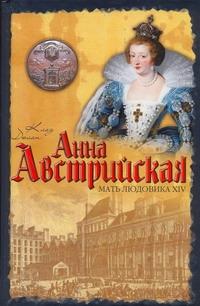 Дюлон Клод: Анна Австрийская. Мать Людовика XIV