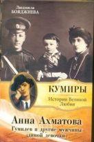Бояджиева Л.В. - Анна Ахматова. Гумилев и другие мужчины дикой девочки' обложка книги