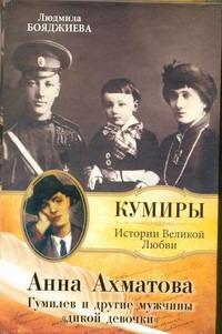 "Анна Ахматова. Гумилев и другие мужчины ""дикой девочки"""