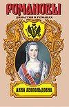 Гримберг Ф. - Анна Леопольдовна. Своеручные записки... Элены фон Мюнхгаузен' обложка книги