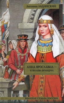 Анна Ярославна - королева Франции; Последний путь Владимира Мономаха