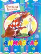 Биссет Дональд - Аннабель' обложка книги