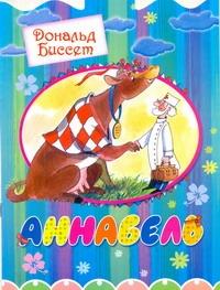 Аннабель Биссет Дональд