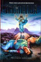 Тори Вик - Аномалия' обложка книги