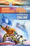 Васильев В.Н. - Антарктида ONLINE обложка книги