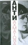 Тамара Катаева - Анти-Ахматова' обложка книги