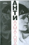 Анти-Ахматова