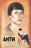 Катаева Тамара - Анти-Ахматова' обложка книги
