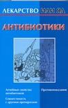 Желудова Т.П. - Антибиотики' обложка книги