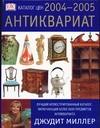 Миллер Д. - Антиквариат. Каталог цен на 2004-2005 годы обложка книги