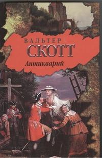 Антикварий Скотт В.