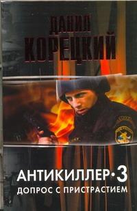 Антикиллер -3.Допрос с пристрастием Корецкий Д.А.