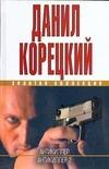 Корецкий Д.А. - Антикиллер. Антикиллер-2 обложка книги