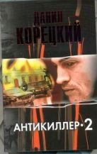 Антикиллер-2