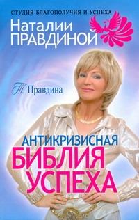 Антикризисная библия успеха Правдина Н.Б.