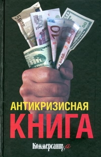 Антикризисная книга Коммерсантъ`а Дорофеев В.Ю.