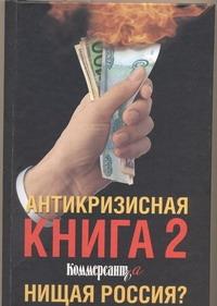 Антикризисная книга коммерсантъ'а-2. Нищая Россия? Дорофеев В.Ю.