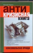 Черных Е.А. - Антикризисная книга. Комсомольская правда' обложка книги